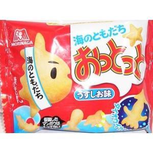 森永製菓おっとっとうすしお(小袋)18g×10袋入  このサイズのおっとっとは食べきりでいいですよね