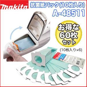 マキタ抗菌紙パック60枚セット (10枚入り×6 ) A-48511 掃除機 紙パック マキタクリー...