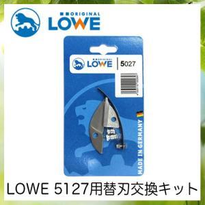 LOWEライオン剪定ハサミ5,127用替刃交換キット LS5027【LOWE】【レーヴェ】【剪定ハサ...