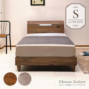 アンティーク調ベッド ヴィンテージ風 シングルベッド LEDライト付き コンセント付き ベッドフレー...