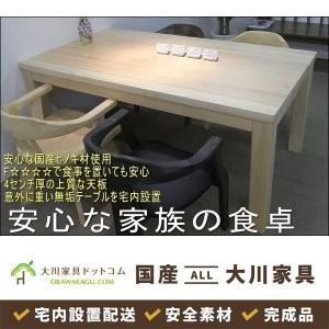 ダイニングテーブル テーブル 幅165 ヒノキ リビング 北欧風 日本製 大川 シンプル モダン ナチュラル 4人用 完成品 開梱設置 okawakagu