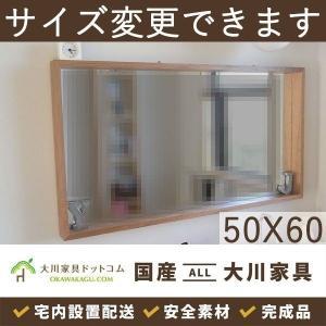 鏡 ミラー 壁掛け フレームミラー おしゃれ 木製 北欧 シンプル モダン 大川家具 ブラックチェリー 天然木 幅50 高さ60 日本製|okawakagu