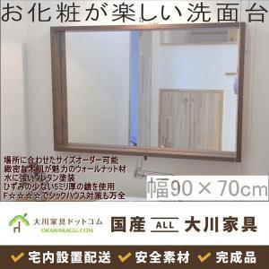 鏡 ミラー 壁掛け フレームミラー おしゃれ 木製 北欧 シンプル モダン 大川家具 ウォールナット 天然木 幅90 高さ70 日本製|okawakagu