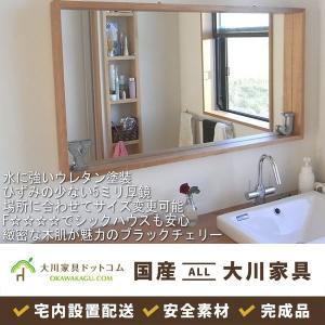 鏡 ミラー 壁掛け フレームミラー おしゃれ 木製 北欧 シンプル モダン 大川家具 ブラックチェリー 天然木 幅110 高さ60 日本製|okawakagu