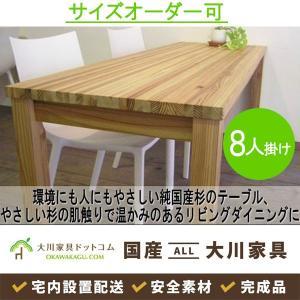 ダイニングテーブル テーブル  国産杉 リビング 北欧風 日本製 大川 シンプル モダン ナチュラル 8人用 サイズオーダー可 完成品 開梱設置 okawakagu