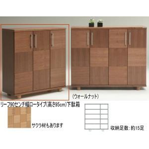 下駄箱 シューズボックス シューズラック 玄関収納 幅90 高さ95 収納 日本製 大川 シンプル モダン リーフ 天然木 市松模様 完成品 開梱設置|okawakagu