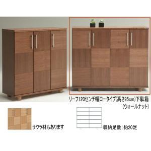 下駄箱 シューズボックス シューズラック 玄関収納 幅120 高さ95 収納 日本製 大川 シンプル モダン リーフ 天然木 市松模様 完成品 開梱設置|okawakagu