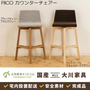 ダイニングチェアー 椅子 幅45 天然木 リビング 北欧風 日本製 大川 シンプル モダン ナチュラル RICOシリーズ 完成品 開梱設置 okawakagu