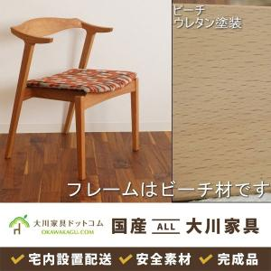 ダイニングチェアー 椅子 リビング 北欧風 日本製 大川 シンプル モダン ナチュラル 完成品 開梱設置 座面高41 ビーチ GADO okawakagu