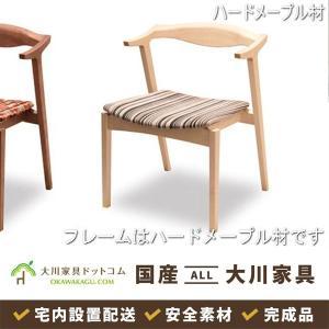 ダイニングチェアー 椅子 リビング 北欧風 日本製 大川 シンプル モダン ナチュラル 完成品 開梱設置 座面高41 ハードメイプル GADO okawakagu