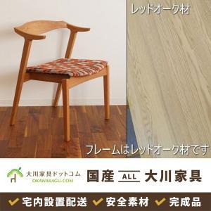ダイニングチェアー 椅子 リビング 北欧風 日本製 大川 シンプル モダン ナチュラル 完成品 開梱設置 座面高41 レッドオーク GADO okawakagu