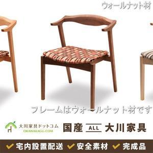 ダイニングチェアー 椅子 リビング 北欧風 日本製 大川 シンプル モダン ナチュラル 完成品 開梱設置 座面高41 ウォールナット GADO okawakagu