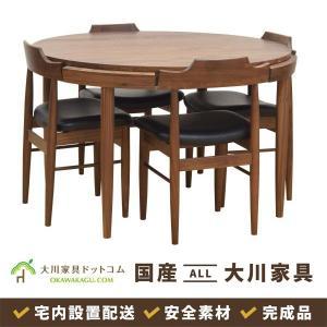 ダイニングテーブル 5点セット テーブル 無垢材リビング 北欧風 日本製 大川 シンプル モダン ウォールナット 完成品 開梱設置 okawakagu