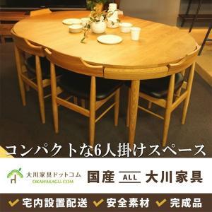 ダイニングテーブル 7点セット テーブル 無垢材リビング 北欧風 日本製 大川 シンプル モダン ウォールナット 完成品 開梱設置 okawakagu
