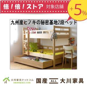 秘密基地2段ベッドの特徴 ・お子様の力作をそのままお片付けできる遊び台 ・九州産ヒノキをすのこにも使...