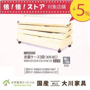 たとう紙も折りたたまずにそのまま収納可能な衣裳箱。 持ち手がついているので持ち運びも楽々。 桐材なの...