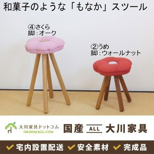 椅子 リビング 和風 日本製 大川 シンプル 旅館 和菓子屋 お茶屋 ナチュラル 完成品 開梱設置 ウォールナット オーク もなかスツール okawakagu
