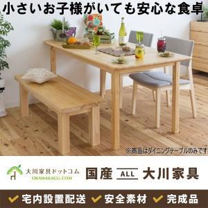 ダイニングテーブル テーブル 幅130 ヒノキ リビング 北欧風 日本製 大川 シンプル モダン ナチュラル 4人用 なごみシリーズ 完成品 開梱設置 okawakagu