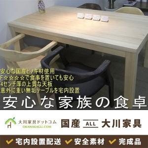 ダイニングテーブル テーブル 幅120 ヒノキ リビング 北欧風 日本製 大川 シンプル モダン ナチュラル サイズオーダー可 完成品 開梱設置 okawakagu