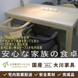 ダイニングテーブル テーブル 幅180 ヒノキ リビング 北欧風 日本製 大川 シンプル モダン ナチュラル サイズオーダー可 完成品 開梱設置 okawakagu