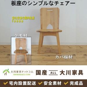 ダイニングチェアー 椅子 カバ桜材 タモ材 リビング 北欧風 日本製 大川 シンプル モダン ナチュラル 完成品 開梱設置 座面高40 C-102 okawakagu