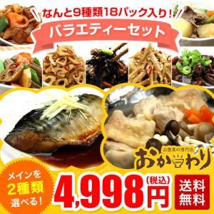 バラエティーセット 9種類 惣菜  (惣菜 おかず 選べる 詰め合わせ たくさん 魚 ホイル焼き  送料無料)