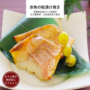 赤魚の粕漬焼き 80g 40g×2枚 魚 単品 和惣菜 お惣菜 総菜 おかず 副菜 お弁当 非常食