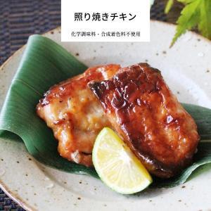 照り焼きチキン  1パック50g×2切れ  1袋 1人前 単品 オードブル メイン 和惣菜 お惣菜 ...