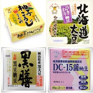 柚子こうじ・ひきわり納豆・黒膳・DC-15菌納豆 4種×各2パック組セット|okayama-styleshop