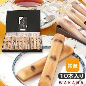 パティスリーWAKANA/お米と黒豆のスティックケーキ(10本入り)【常温】/米粉ケーキ、岡山お取り寄せスイーツ、引き出物、フィナンシェ|okayama-styleshop
