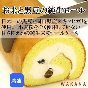 パティスリーWAKANA/甘さ控えめ、 お米と黒豆の純生ロール【冷凍】/米粉ケーキ、岡山ご当地ロールケーキ!|okayama-styleshop