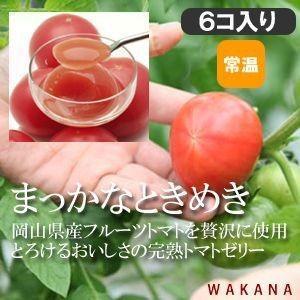 ブランド:パティスリーWAKANA --------------- 【6コ入りセット】 他の常温商品...