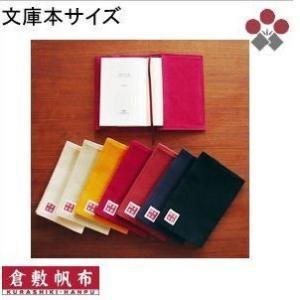 [KH-003800] 無地ブックカバー(文庫本サイズ) /倉敷帆布バイストン|okayama-styleshop