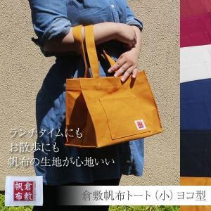 [KH-005700] 倉敷帆布バイストントートバッグ/トート(小)ヨコ型|okayama-styleshop