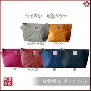 [KH-003900] キャンバスポーチ ポーチ(小)/倉敷帆布バイストン|okayama-styleshop