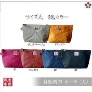 [KH-005000] キャンバスポーチ ポーチ(大)/倉敷帆布バイストン|okayama-styleshop