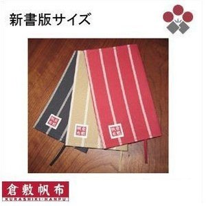 [ST-004700] ストライプブックカバー(新書サイズ) /倉敷帆布バイストン|okayama-styleshop