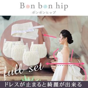 Bon bon hip ボンボンヒップ フルセット|okayama-styleshop