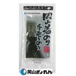 岡山県産 晴れの国から 岡山若のり 手巻き海苔 半切10枚 手巻き寿司 瀬戸内産 のり okayamagyoren