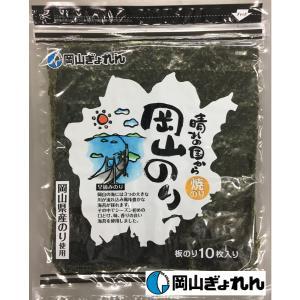 岡山県産 晴れの国から 岡山若のり 焼きのり全型10枚 okayamagyoren