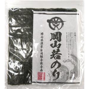 岡山県産 晴れの国から 岡山若のり 焼きのり全型5枚 okayamagyoren