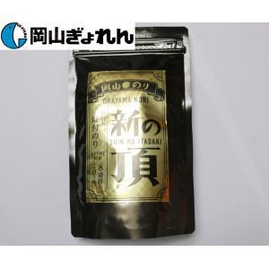 岡山県産 新の頂 味付け海苔 8袋詰(8切5枚) おにぎり 瀬戸内産 初摘 |okayamagyoren