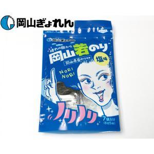 岡山県産 晴れの国から 岡山若のり しお海苔 スタンドパック 7袋詰(8切5枚) おにぎり おやつ 瀬戸内産 のり okayamagyoren