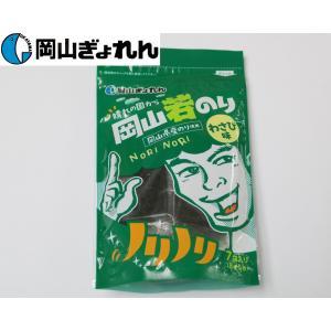 岡山県産 晴れの国から 岡山若のり わさび海苔 スタンドパック 7袋詰(8切5枚)おにぎり 瀬戸内産 のり okayamagyoren