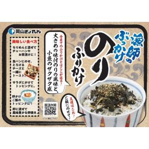 岡山県産 岡山県産のり使用 漁師自慢のぶっかけ のりふりかけ 30g|okayamagyoren