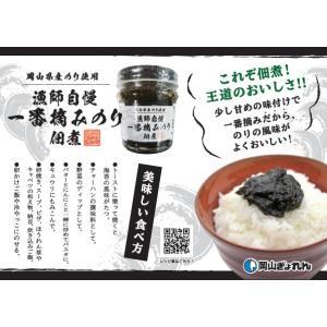 岡山県産 漁師自慢 一番摘みのり 佃煮 80g|okayamagyoren