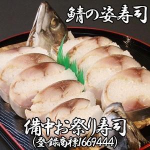 鯖の姿寿司(備中お祭り寿司)|okayamahakubi
