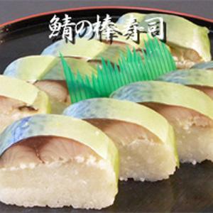 鯖寿司は、製造日から3日目位が味が馴染んで食べごろです。|okayamahakubi|02