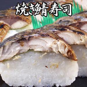 焼き鯖寿司|okayamahakubi