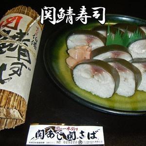 関鯖寿司|okayamahakubi